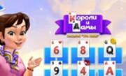 """'Короли и Дамы: пасьянс три пика' - Вам нравятся карточные игры? Сейчас идеальный момент для того, чтобы разложить пасьянс """"Короли и Дамы""""!"""