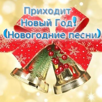 Приходит Новый Год! (Новогодние песни)